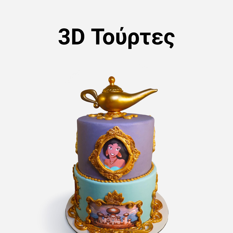 3D Τούρτες